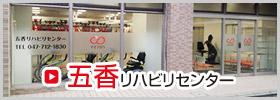 五香リハビリセンター