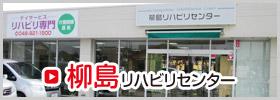 柳島リハビリセンター