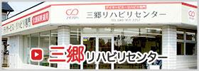 三郷リハビリセンター