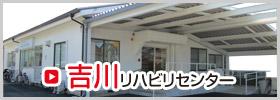 吉川リハビリセンター